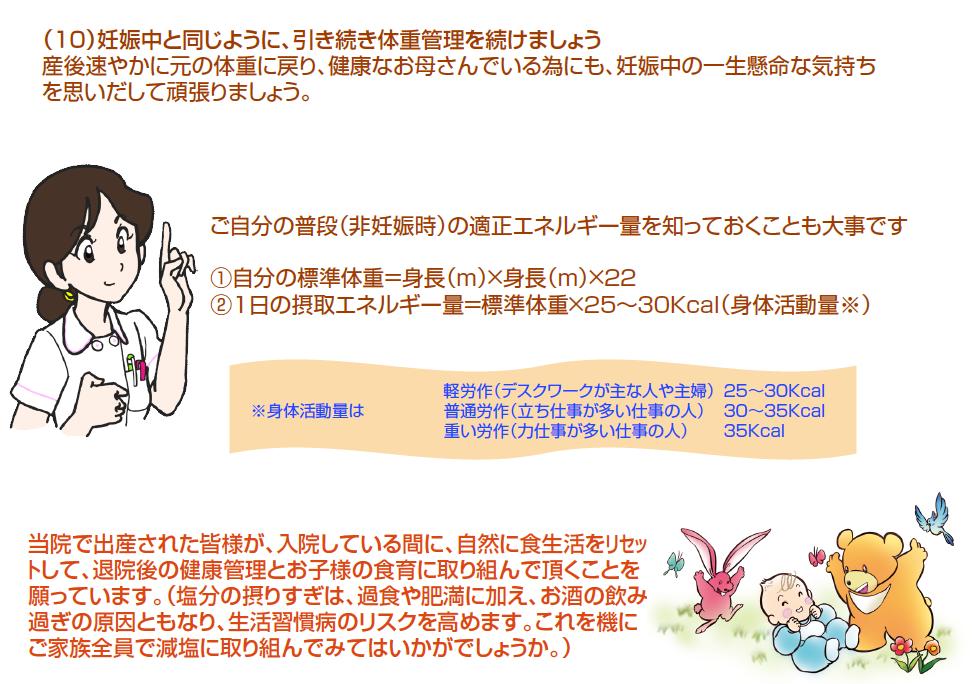 産後の食生活9